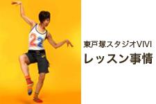 東戸塚スタジオVIVIオフィシャルブログ